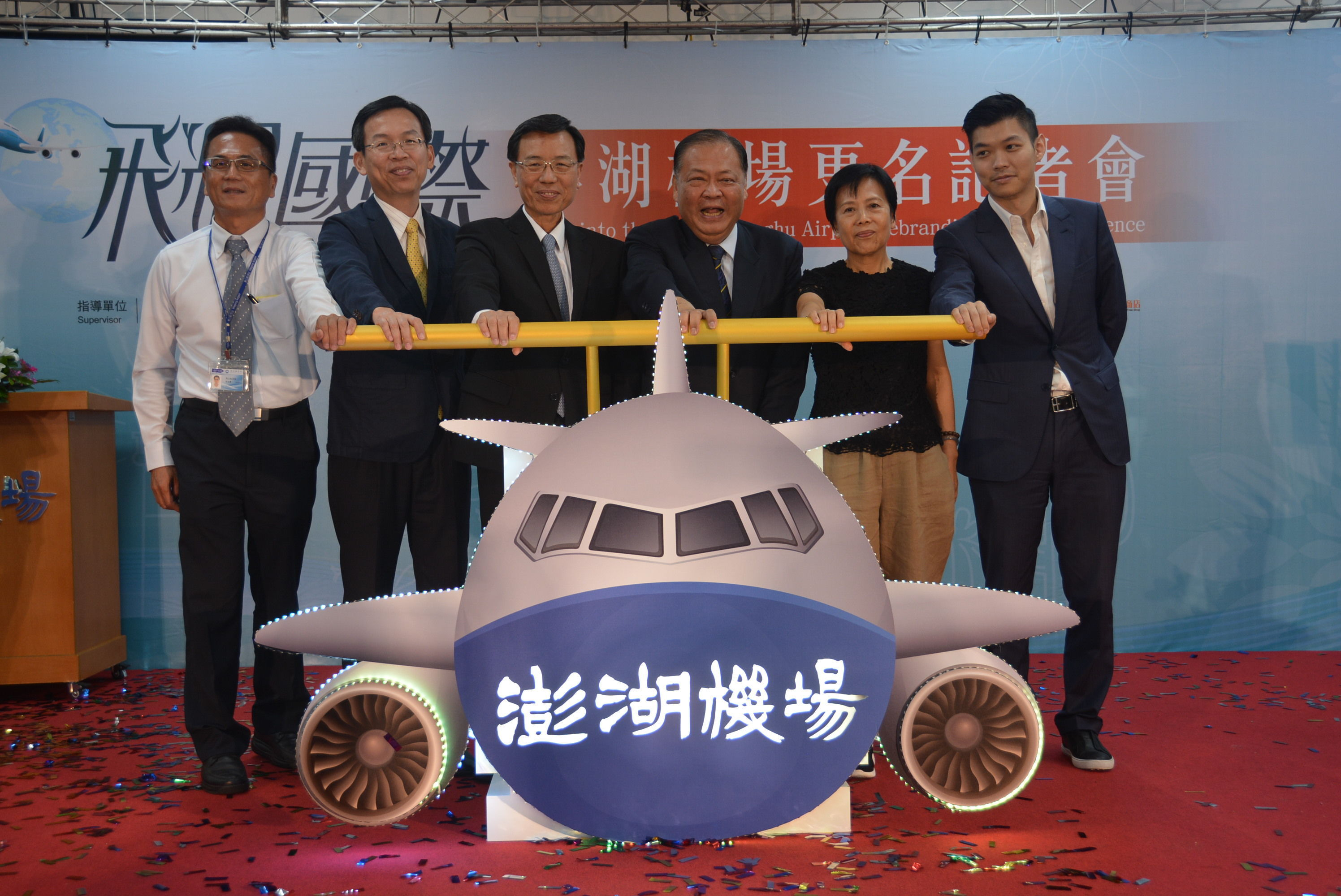 Chen County Chief and VIP jointly launched the name change